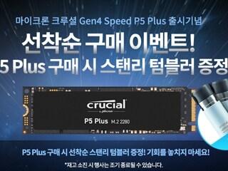 대원씨티에스, PCI-Express 4.0 기반 '마이크론 크루셜 P5 Plus' 출시