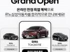 르노삼성자동차, 온라인 스페셜 픽(Pick) 캠페인 진행