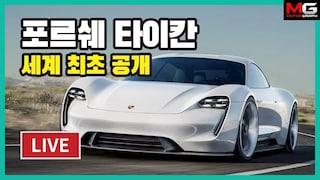 [LIVE] 전기차 끝판왕 '포르쉐 타이칸' 세계 최초 공개…이번엔 또 어떤 외계인을 잡아 왔나  Porsche Taycan World Premiere Live