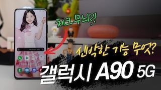 신박한 기능 무엇? 갤럭시 A90 5G 첫인상. 이 스펙이면 가성비?! (Galaxy A90 5G)