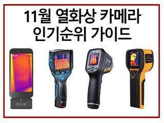[11월 인기순위 가이드] 겨울철 단열 성능 점검! 열화상 카메라