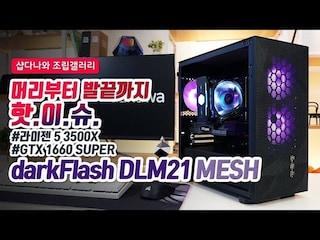 머리부터 발끝까지 핫.이.슈. - darkFlash DLM21 MESH