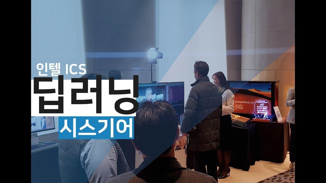 인텔 ICS 2019, 시스기어 딥러닝을 부탁해!!
