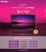 이노스 TV, 최신 넷플릭스 5.1 'S5501KU 55인치 스마트 WiFi' LG 패널