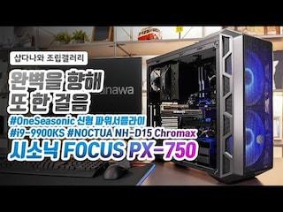 완벽을 향해 또 한 걸음 - 시소닉 FOCUS PX-750