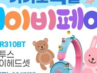 카카오톡 쇼핑 x JBL 어린이 헤드셋 톡딜 '베이비페어' 15일까지 진행