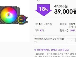 다나와 DPG 특가몰 darkFlash AURA DA-240 RGB (블랙) 18% 할인!