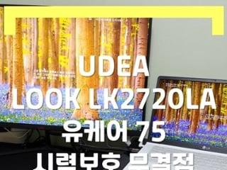 UDEA LOOK LK2720LA 유케어 75 시력보호 무결점 / 재택근무 모니터 추천