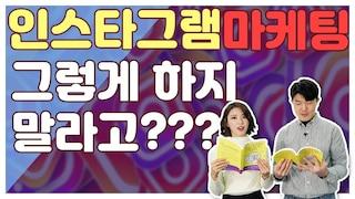 '인스타그램 마케팅, 그렇게 하는 게 아닙니다' 김종영 저자와의 대화
