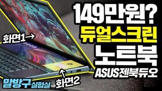 149만원? 스마트폰가격에 듀얼스크린 노트북? ASUS 젠북듀오 UX481