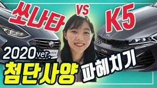신형 'K5 vs 쏘나타' 막.상.막.하?...첨단사양 비교해보니! (차이점, 성능, 현대차, 기아차, 출시일, 광고, 디자인, 엔진, 중형 세단, 옵션, 리뷰)