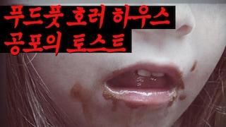 [미스터리 영화] 푸드풋 호러 하우스 1화, 공포의 토스트