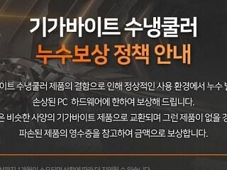 제이씨현,  기가바이트 일체형 수냉쿨러 누수보상 서비스 개시!