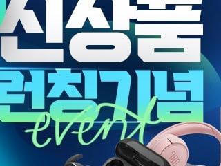 JBL/하만카돈 신제품 런칭기념 'JBL베스트' 특별 할인 프로모션 진행