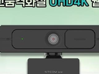STCOM biz UHD4K 웹캠 스마트스토어 구매자 대상 사은품 1:1 증정 이벤트 진행