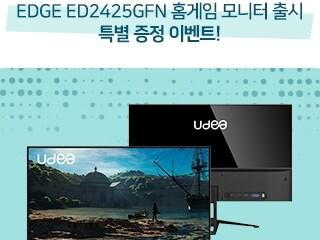 제이씨현시스템㈜, 신제품 ED2425GFN 출시 기념 유디아 게이밍 롱패드 증정 이벤트!