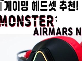 게이밍 헤드셋 추천, '몬스터(Monster) AIRMARS N3'는 어때?