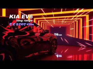 [시승기] 무려 403km, 기아 EV6 롱 레인지 GT-라인 4WD. 묘한 매력을 가진 순수 전기차
