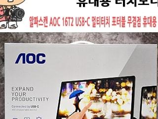알파스캔 AOC 16T2 USB-C 멀티터치 포터블 무결점 휴대용 모니터 리뷰