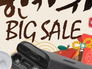9월 1일부터 14일까지! JBL과 G마켓이 함께하는 민족 대명절 추석맞이 '한가위 빅세일