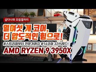 열여섯 개 코어, 더 압도적인 힘으로! - AMD RYZEN 9 3950X