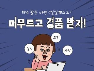DPG 활동 미션 <일일퀘스트> 머무르다