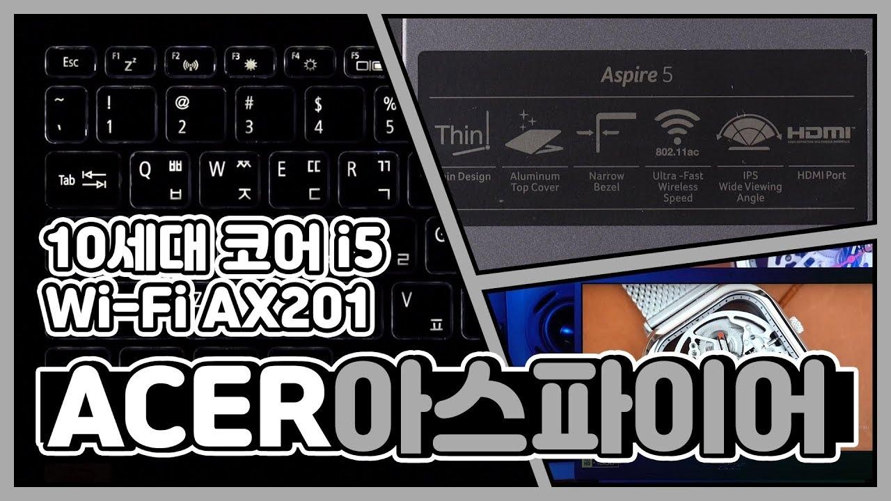 가성비의 에이서가 10세대 인텔 칩으로 돌아왔다!! / 노트북 리뷰 ACER 아스파이어 A514-52 [노리다]