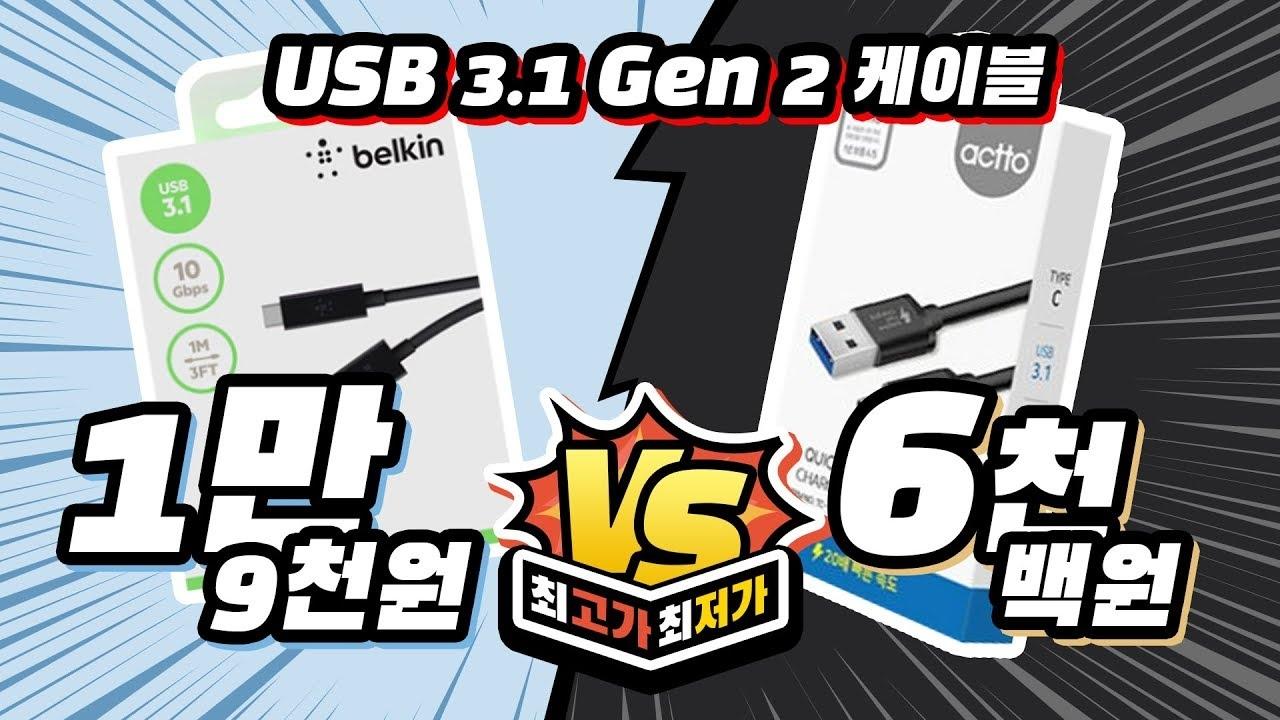 USB 3.1 Gen2 케이블 싼거(액토 TC15) 비싼거(벨킨 F2CU029bt) 차이 있을까? 단선 테스트 900번 했습니다 [최저가 vs 최고가]
