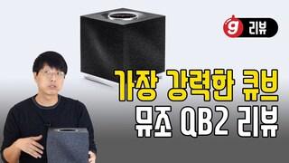 뮤조 큐비2 리뷰, 가장 강력한 큐브!!