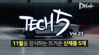 TECH 5 / 11월의 마지막을 장식하는 신제품 5개 / 2019.11 Vol.23