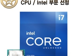 누구나 쉽게 성능 높일 수 있는 '인텔 11세대 코어 프로세서'