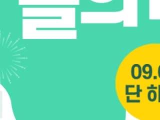 [단 하루] 엔씨디지텍, 삼성노트북 갤럭시북 프로 오늘의집 스페셜 딜 특가 행사