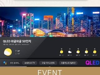와사비망고, 구글 안드로이드 TV 미리 추석 이벤트 진행