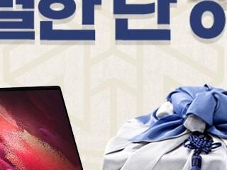 [하루특가] 엔씨디지텍, 삼성노트북 인기모델 갤럭시북 프로 지마켓 슈퍼딜 특가 행사 진행