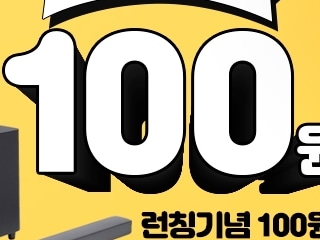 9월 7일부터 12일까지! JBL BAR 5.1 SURROUND 사운드바 '100원 기대평
