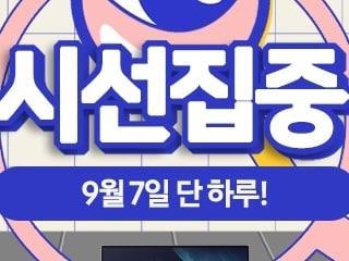 9월 7일 단 하루! 삼성 갤럭시북 프로 NT950XDY-A51A 11번가 시선집중 진행
