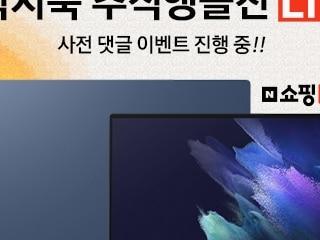 9월 14일 화요일 오후 8시, 삼성 갤럭시북 추석 앵콜전 LIVE 사전응원 댓글 이벤트