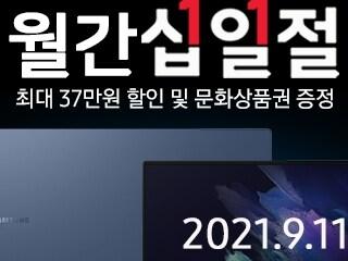최대 37만원 할인! 삼성 갤럭시북 프로 NT950XDX-G51A 11번가 '월간 십일절'