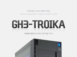 마이크로닉스 GH3-TROIKA 케이스리뷰!!!