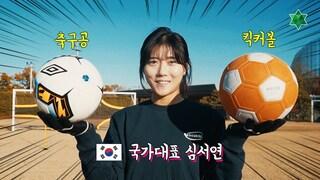 국가대표 축구 선수가 킥커볼 차면 벌어지는 일 | 축구 선수 심서연