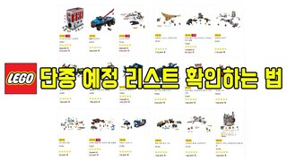 [TIP] 레고 단종 예정 제품 공식 홈페이지에서 간단히 보는 방법  레고매니아_LEGO Mania