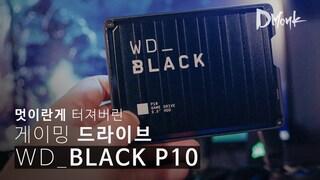 이렇게 멋있는 게이밍 외장하드, 웨스턴디지털 WD_BLACK P10 개봉기(2TB)
