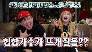 (일상)힙합대부가 뜨개질을 ??신곡 홍보 영상인데...왜 홍보안해요?  WITH.현진영 + 생 라이브 [김라희]kimrahee