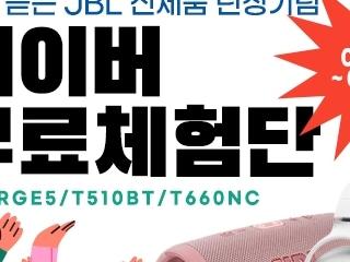 믿고 듣는 JBL! 블루투스 스피커, 블루투스 헤드셋 출시 기념 네이버 무료 체험단 진행