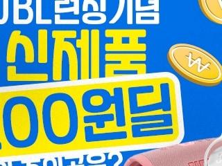9월 13일부터 16일까지! JBL 신제품 3종 런칭 기념 '100원딜' 이벤트