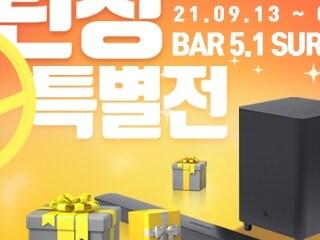 앉은 자리가 영화관 명당이 되는 JBL BAR 5.1 Surround 사운드바 정식 출시