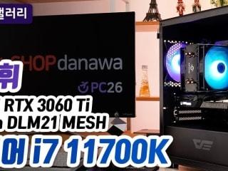 8코어 실력 발휘 - 인텔 코어 i7 11700K