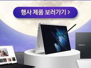 [노트북특가] 엔씨디지텍, 삼성노트북 갤럭시북 추석선물전 특별할인 프로모션 진행