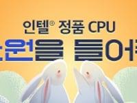 인텔, 정품 CPU 혜택 퀴즈 이벤트 진행
