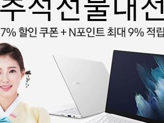 추석맞이 네이버 단독 최대 16% 할인 혜택! 갤럭시북 추석선물대전 프로모션 진행